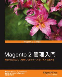 Magento2管理入門